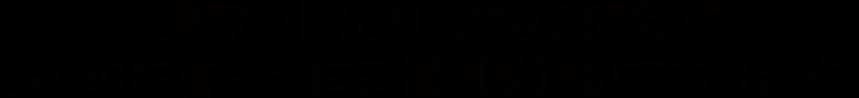業界やBtoB、BtoC問わず多くのお客さまにご信頼を頂いております。同業他社様の事例もご紹介できます。まずは無料のご相談を!