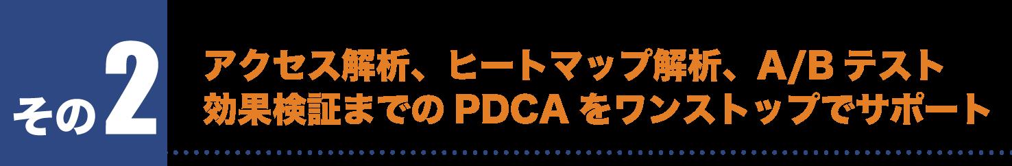 その2 アクセス解析、ヒートマップ解析、A/Bテスト効果検証までのPDCAをワンストップでサポート