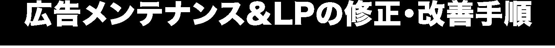 広告メンテナンス&LPの修正・改善手順