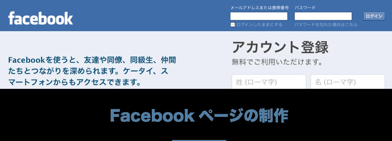Facebookページの制作