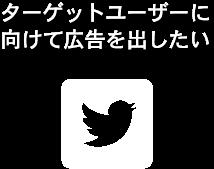 Twitter ターゲットユーザーに向けて広告を出したい