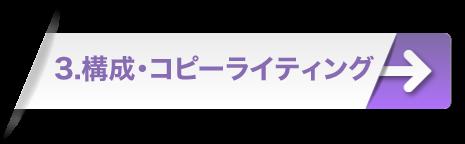 3.構成・コピーライティング