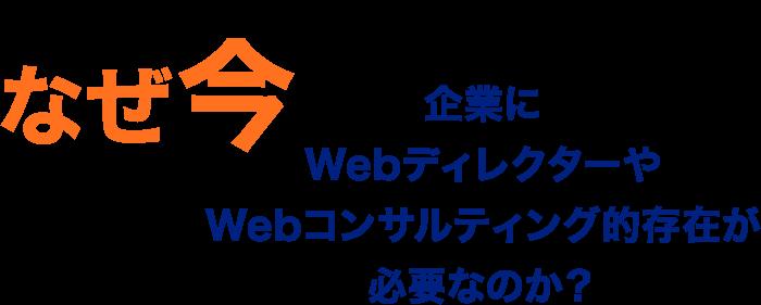 なぜ今、企業にWebディレクターやWebコンサルティング的存在が必要なのか?
