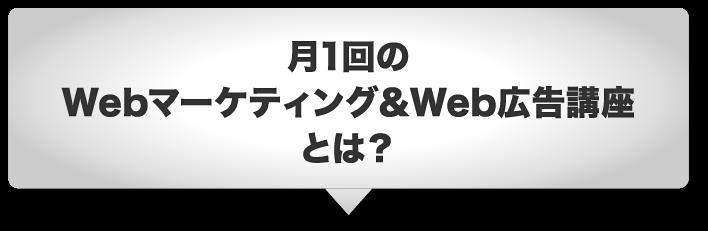 月1回のWebマーケティング&Web広告講座とは?