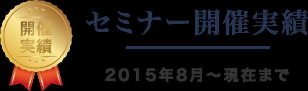 セミナー開催実績(2015年8月〜現在まで)