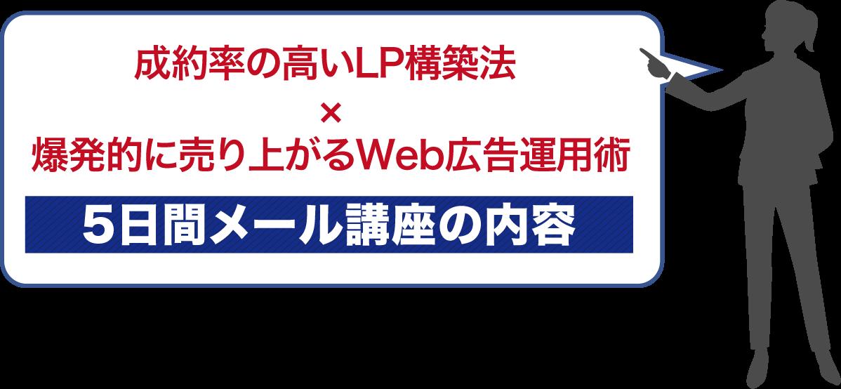 成約率の高いLP構築法 × 爆発的に売り上がるWeb広告運用術 5日間メール講座の内容