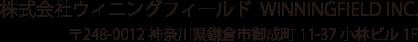 株式会社ウィニングフィールド  WINNINGFIELD INC. 〒248-0012 神奈川県鎌倉市御成町11-37 小林ビル1F