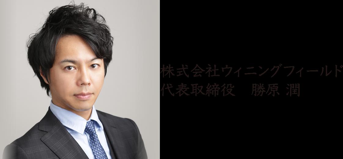 株式会社ウィニングフィールド 代表取締役 勝原 潤