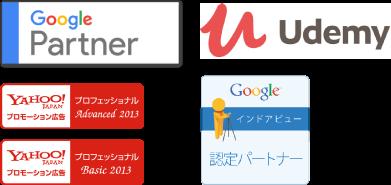Google Partner/YAHOO!JAPAN プロモーション広告 プロフェッショナル Basic 2013/YAHOO!JAPAN プロモーション広告 プロフェッショナル Advanced 2013/Udemy/Googleインドアビュー 認定パートナー