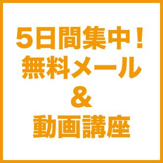 5日間集中!無料メール&動画講座