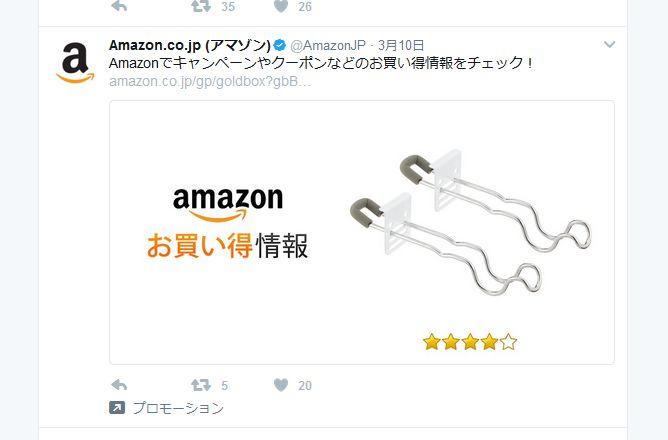 【ウェブ広告をはじめよう!】第4回 Twitterにも簡単に広告が出せる!