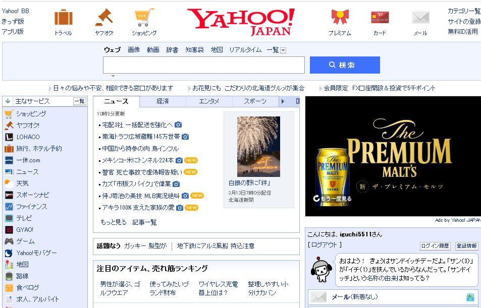 Yahooプロモーション広告|キャンペーンを作る方法を優しく解説