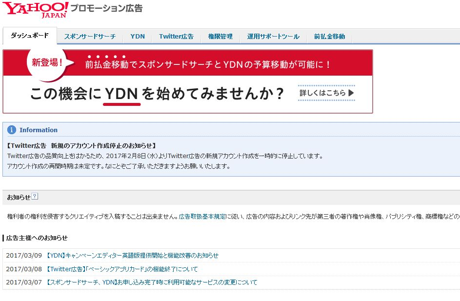 【ウェブ広告をはじめよう!】第8回 Yahooプロモーション広告でキャンペーンを作る(後編)