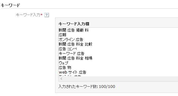 【ウェブ広告をはじめよう!】第9回 Yahooスポンサードサーチにキーワードを設定する