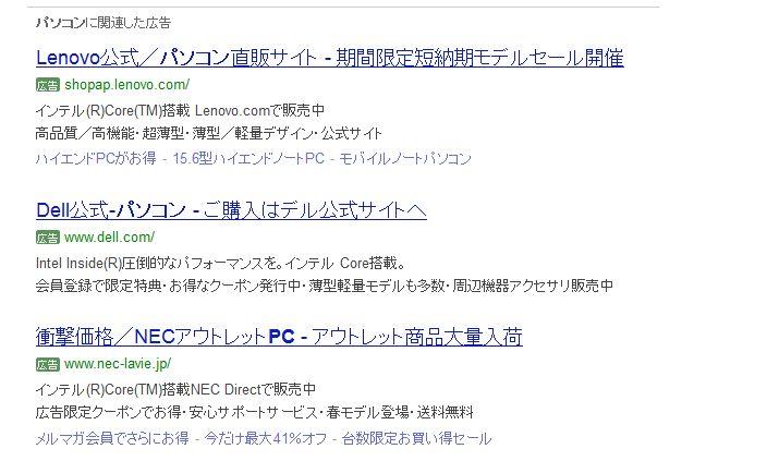 【ウェブ広告をはじめよう!】第10回 Yahooスポンサードサーチに広告文と広告を設定しよう