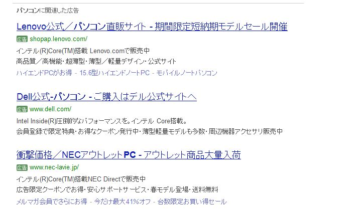 Yahooスポンサードサーチに広告文と広告を設定方法を解説
