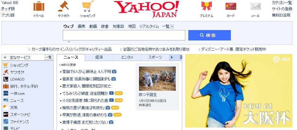 【ウェブ広告をはじめよう!】第11回 YDNを設定して広告を配信する