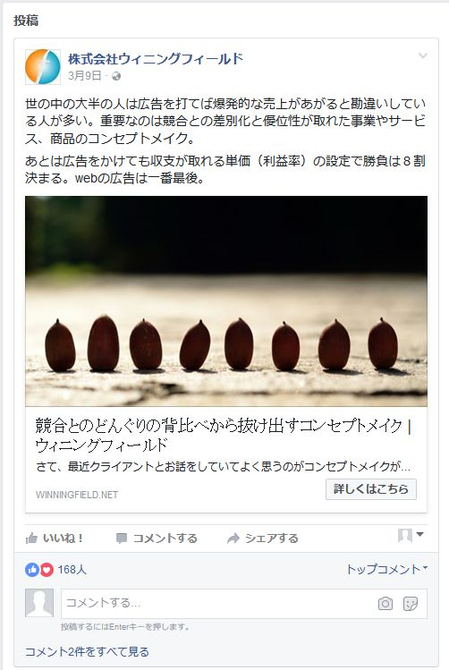 【ウェブ広告をはじめよう!】第14回 Facebook広告の種類と使い分けの方法