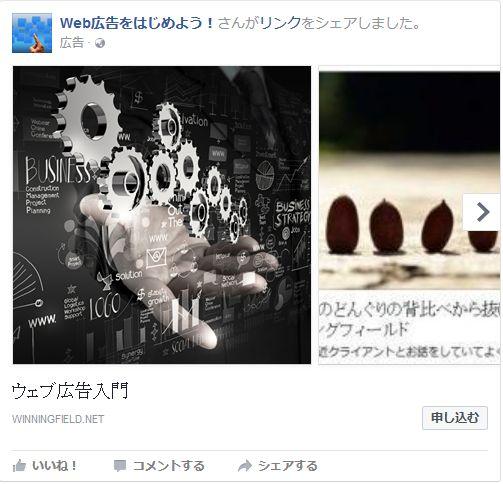 【ウェブ広告をはじめよう!】第15回 Facebook広告の形式とそれぞれの利点