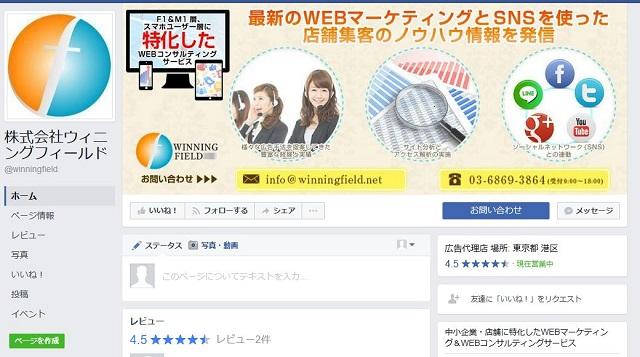 【ウェブ広告をはじめよう!】第13回 Facebook広告の初期設定と上手な使い方