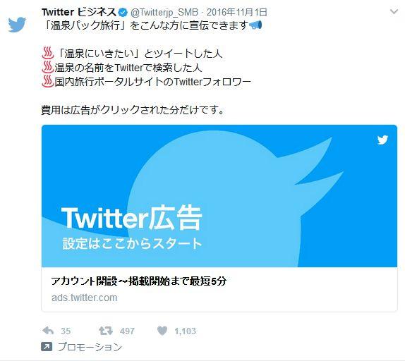 【ウェブ広告をはじめよう!】第12回 Yahooプロモーション広告でTwitter広告を運用する