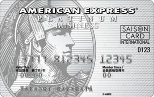 セゾン・プラチナ・ビジネス・アメリカン・エキスプレス・カード販売代理店契約締結のお知らせ