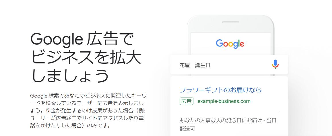 Googleのリスティング広告サービスをフル活用しよう!