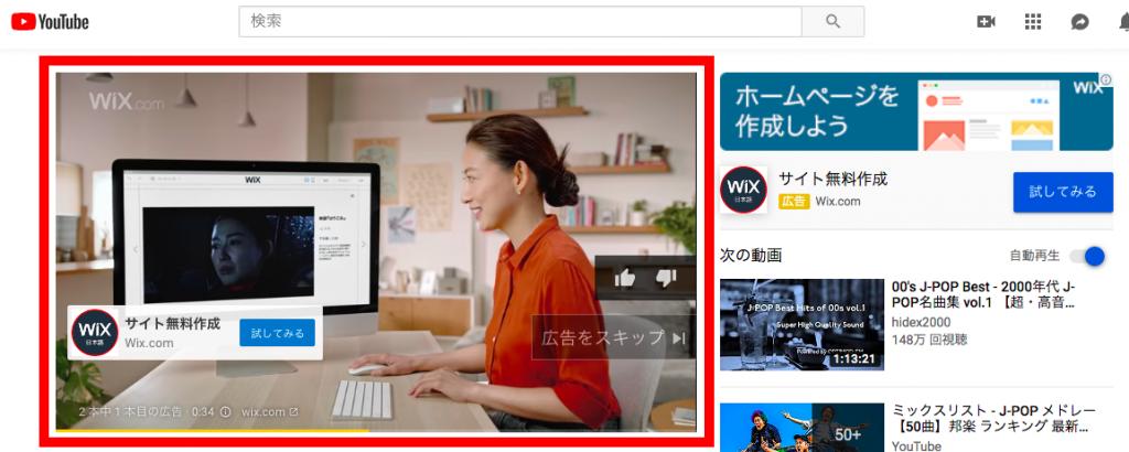 youtube-instream-ad