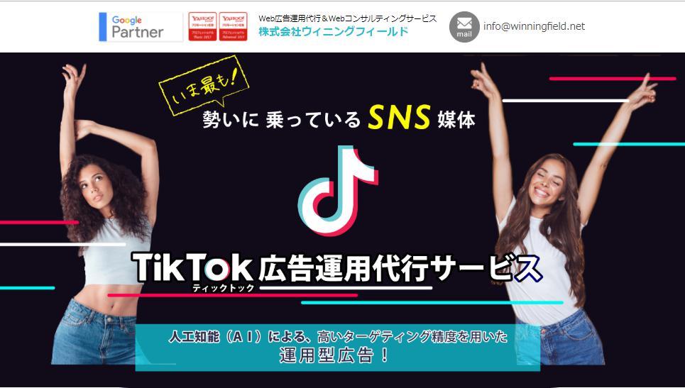 TikTok(ティックトック)広告運用代行サービス取り扱いのお知らせ
