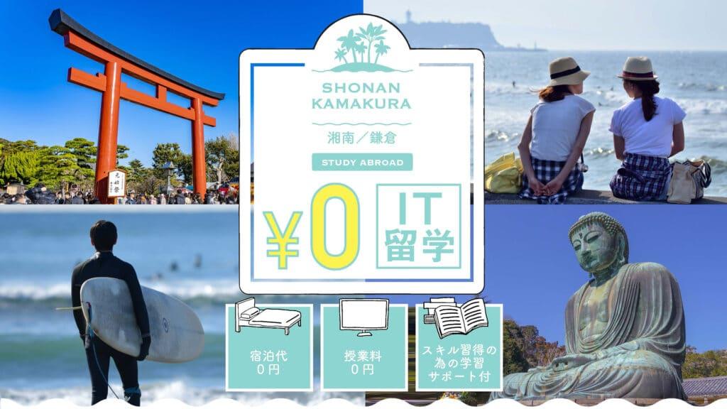 湘南・鎌倉0円IT留学の募集をスタートさせました